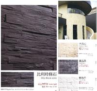 11-垂直劈面型比利時條石、蘑菇型杏黃石、蘑菇型麗晶黑、白