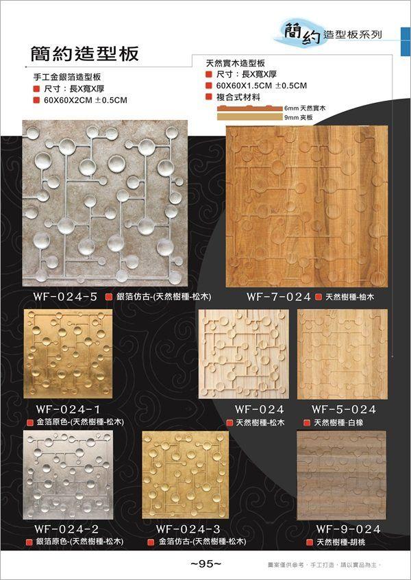 18-手工金銀箔造型板、天然實木造型板
