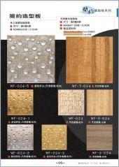 手工金銀箔造型板、天然實木造型板