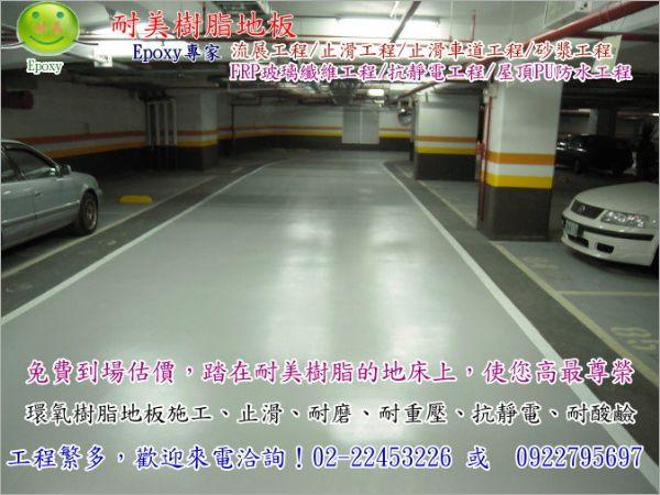 止滑型停車場3