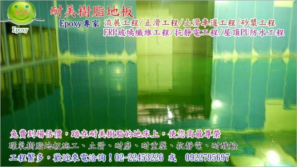 抗靜電流展地坪3