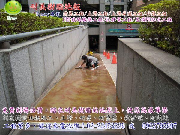 防紫外線止滑型斜坡車道4
