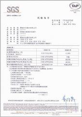 SOS航太隔熱防水塗料(SGS測試報告)