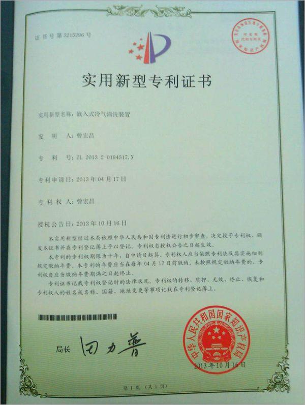天井空調清洗防水罩_大陸新型專利證書