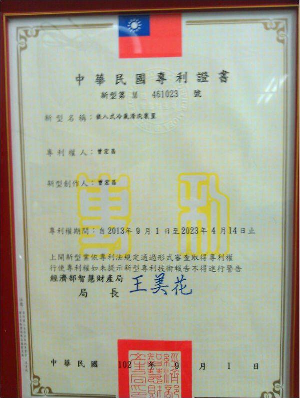 嵌入式冷氣四方吹清洗防水罩_台灣新型專利證書