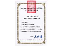 臺灣停車設備暨昇降設備安全協會甲一類團體會員證書