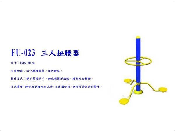 FU-023三人扭腰器