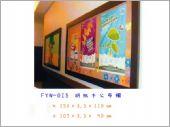 FYW-015胡桃木公佈欄