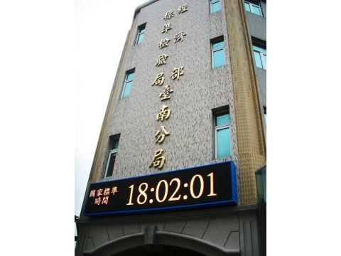 台南標準局-LED標準時間字幕機