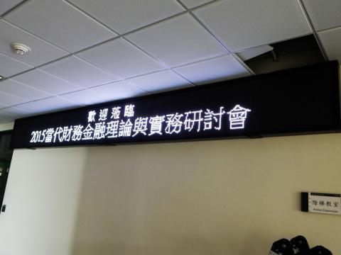 台中科大-LED字幕機