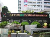 國立聯合大學-LED電視牆