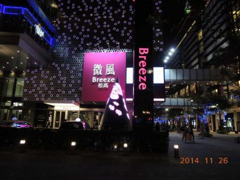 LED異形屛-微風廣場松高店-LED聖誕樹電視牆