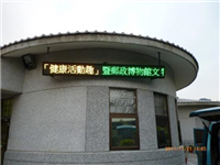 桐林國小-LED跑馬燈