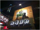LED廣告招牌工程