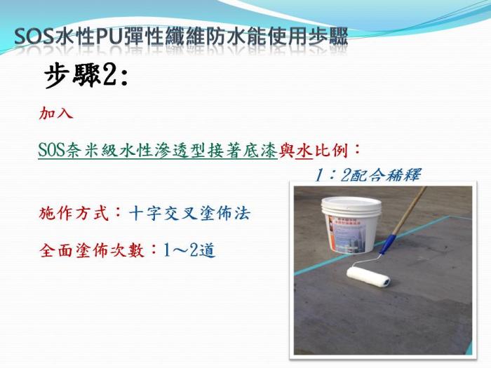 產品施工教學步驟