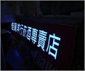 LED招牌、壓克力燈殼字、壓克力發光字