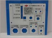 壓克力電機面板
