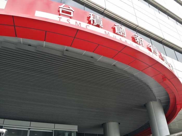 台積創新博物館