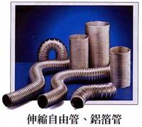 伸縮自由管