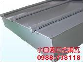 3301金屬直式鋼瓦.彩鋼裝飾板.螺絲隱藏式鋼瓦