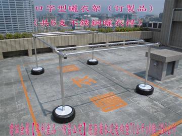 口字型屋頂曬衣架(含6支不銹鋼曬衣桿)
