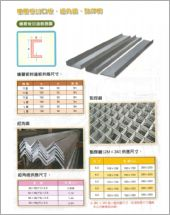 樓層鋼板‧點焊鋼線網