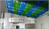 天花板用遮陽網