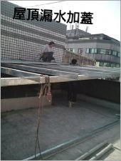 屋頂漏水鐵皮屋加蓋