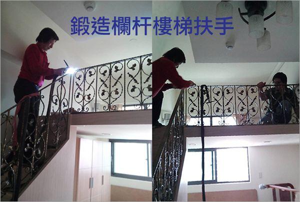 鍛造欄杆樓梯扶手