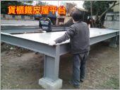 貨櫃鐵皮屋平台