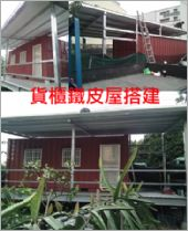 貨櫃鐵皮屋搭建