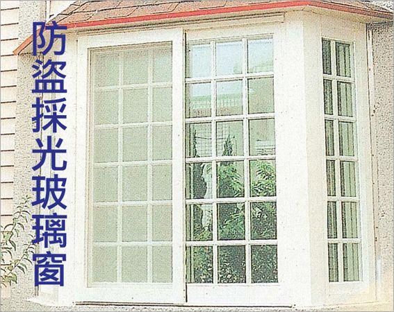防盜採光玻璃窗