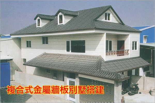 複合式金屬牆板別墅搭建