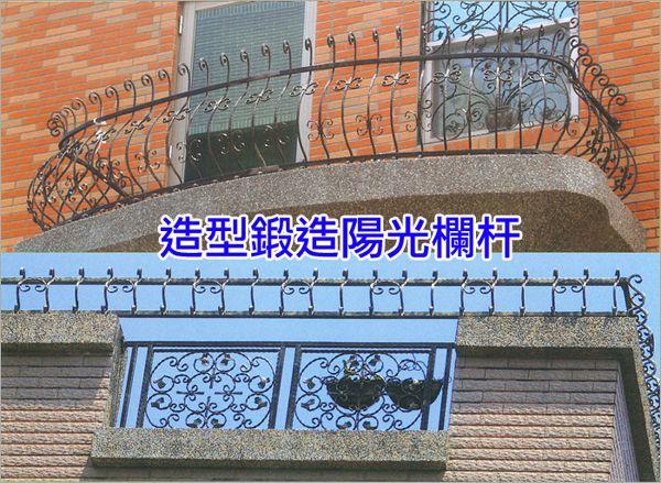 造型鍛造陽光欄杆