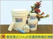 易克滑(ECFA)水性環保無毒防滑劑