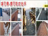 噴花磚型鏤花乾式地坪