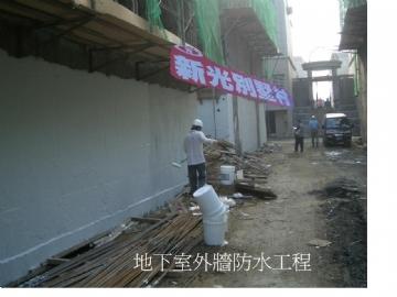 地下室外墙防漏工程