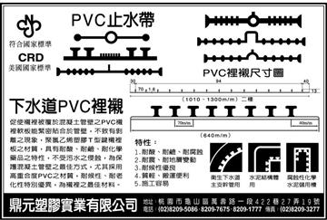 污水管PVC止水帶