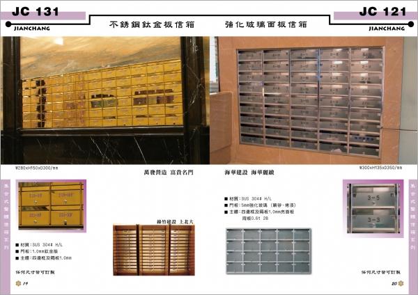 鈦板信箱-富貴名門/玻璃面板信箱-海華建設