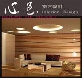 創意室內設計