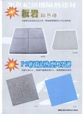 板岩隔熱磚(已停產)、PS板隔熱磚