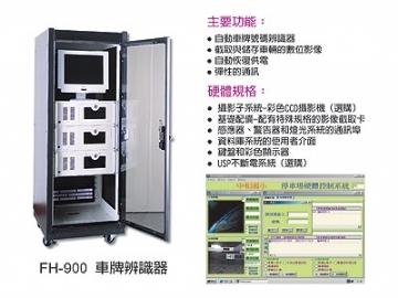 車辨識系統/FH900