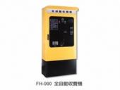 停車場全自動收費系統FH-990