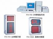 停車場電腦計價系統FH-700