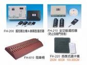 車庫鎖碼遙控器、車輛管制地面阻車器