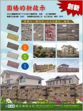 仿文化石圍牆