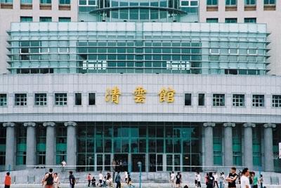 高府營造∕清雲技術學院