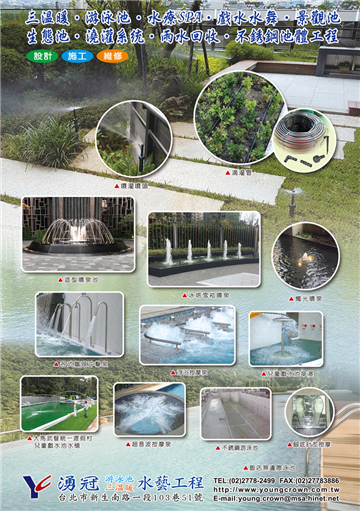 噴泉.造霧.噴灌設備工程