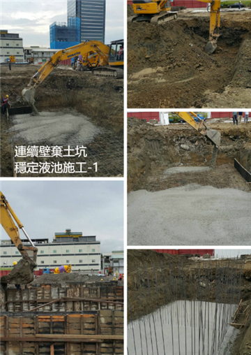 連續壁棄土坑穩定液池施工-1