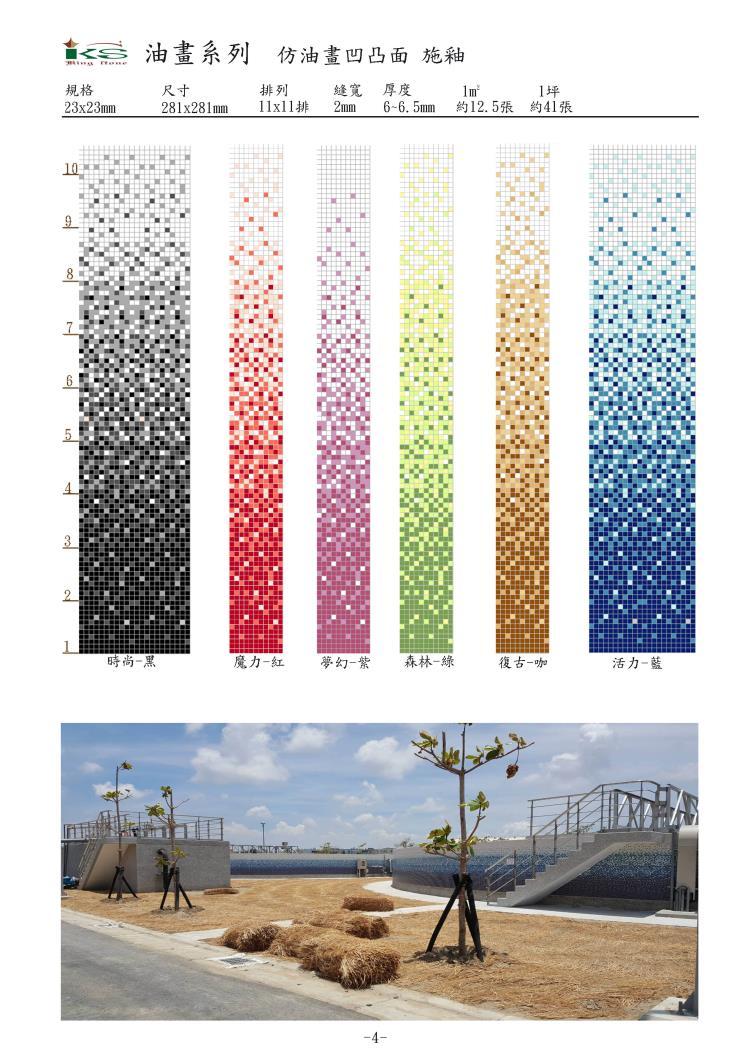 新油畫漸層系列-馬賽克磁磚